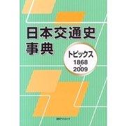 日本交通史事典―トピックス1868-2009 [事典辞典]