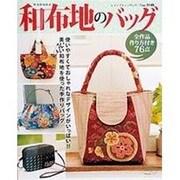 和布地のバッグ-美しい和布地で作るおしゃれなバッグ(レディブティックシリーズ no. 3148) [ムックその他]