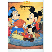 ミッキーマウス(ディズニー・クラシックス〈8〉) [文庫]