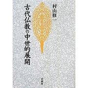 古代仏教の中世的展開 新装版 [単行本]