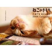 ねこのきもちカレンダー 2008 [ムックその他]