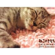 ねこのきもちカレンダー 2011 [ムックその他]