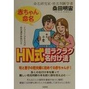 赤ちゃん命名HN式超ラクラク名付け法 [単行本]
