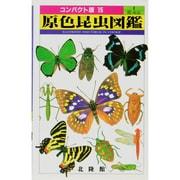 原色昆虫図鑑〈1〉(コンパクト版〈15〉) [図鑑]