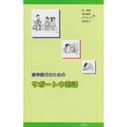 修学旅行のためのサポート中国語 [単行本]