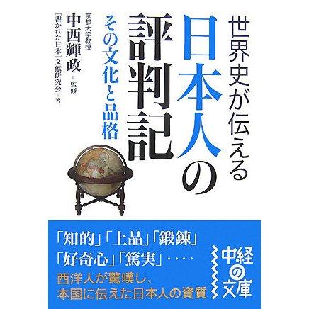 世界史が伝える日本人の評判記―その文化と品格(中経の文庫) [文庫]
