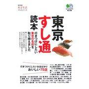 東京すし通読本([エイ]文庫) [文庫]