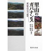 里山のガバナンス―里山学のひらく地平 [単行本]