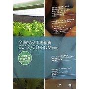 全国食品工場総覧〈2012〉 [単行本]