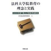 法科大学院教育の理念と実践―2006年度下期JLF認証評価報告 [単行本]