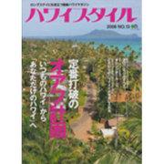 ハワイスタイル NO.13 (2008)-ロングステイに役立つ極楽ハワイ生活マガジン(エイムック 1496) [ムックその他]