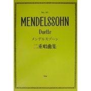 メンデルスゾーン二重唱曲集 第46版