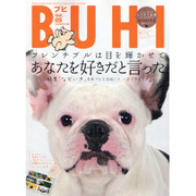 BUHI(ブヒ) Vol.5-MAGAZINE FOR FRENCH BULDOG LOVERS(OAK MOOK 188) [ムックその他]