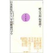 日本新党のウソ、平成維新のデマ―自民党延命のための二つのワナ(実学百論〈5〉) [単行本]