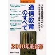 通信教育のすべて〈2000年最新版〉(資格と特技シリーズ) [単行本]