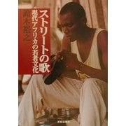 ストリートの歌―現代アフリカの若者文化 [単行本]