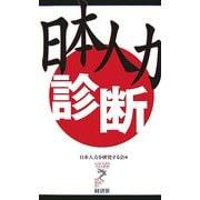日本人力 診断(リュウ・ブックス―アステ新書) [新書]