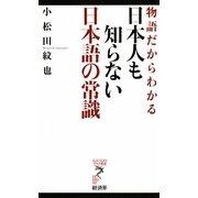 物語だからわかる日本人も知らない日本語の常識(リュウ・ブックス アステ新書) [新書]