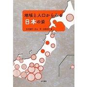 地域と人口からみる日本の姿 [単行本]