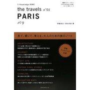 the travels〈n°01〉PARIS(X-Knowledge HOME) [単行本]