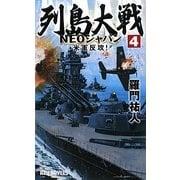 列島大戦NEOジャパン〈4〉米軍反攻!(RYU NOVELS) [新書]