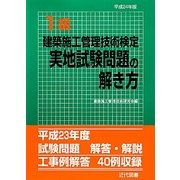 1級建築施工管理技術検定実地試験問題の解き方〈平成24年版〉 第23版 [単行本]