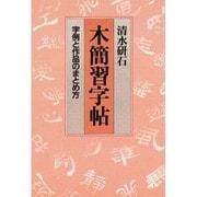 木簡習字帖―字例と作品のまとめ方 [単行本]