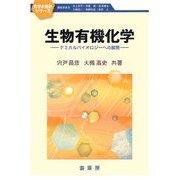 生物有機化学―ケミカルバイオロジーへの展開(化学の指針シリーズ) [単行本]