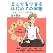 どこでもできるはじめての瞑想―ココロもカラダもすっきり元気になる! [単行本]
