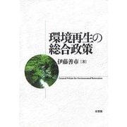 環境再生の総合政策 [単行本]