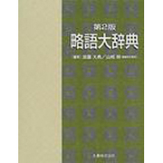 略語大辞典 第2版 [事典辞典]