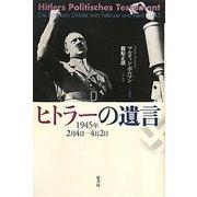 ヒトラーの遺言―1945年2月4日-4月2日 [単行本]