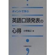 ポイントで学ぶ英語口頭発表の心得 [単行本]