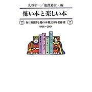 怖い本と楽しい本―毎日新聞「今週の本棚」20年名作選 1998~2004 [単行本]