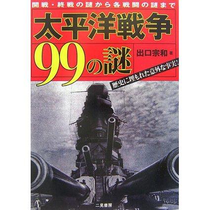 太平洋戦争99の謎―開戦・終戦の謎から各戦闘の謎まで [単行本]