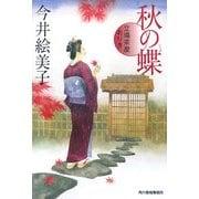 秋の蝶―立場茶屋おりき(時代小説文庫) [文庫]