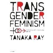 トランスジェンダー・フェミニズム [単行本]