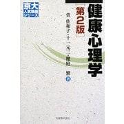 健康心理学 第2版 (京大人気講義シリーズ) [全集叢書]