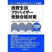 消費生活アドバイザー受験合格対策〈2009年版〉―チャート学習で効率的にポイントを理解 [単行本]