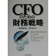CFOのための財務戦略 [単行本]