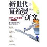 新世代富裕層の「研究」―ネオ・リッチ攻略への戦略 [単行本]