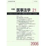 年報 医事法学〈2006 21〉シンポジウム 医療契約を考える―医療事故をめぐって [全集叢書]