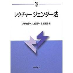 レクチャー ジェンダー法(αブックス) [単行本]