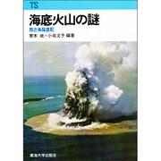 海底火山の謎 [単行本]