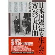日本国憲法を生んだ密室の九日間 [単行本]