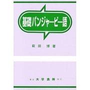 基礎パンジャービー語 [単行本]
