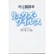 リュウズ・ウイルス―村上龍読本 [単行本]