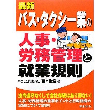 最新/バス・タクシー業の人事・労務管理と就業規則 [単行本]