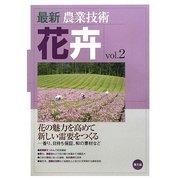 最新農業技術 花卉〈vol.2〉花の魅力を高めて新しい需要をつくる―香り、日持ち保証、和の素材など [全集叢書]