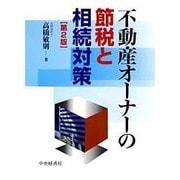不動産オーナーの節税と相続対策 第2版 [単行本]